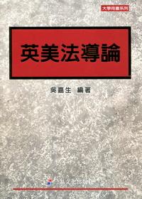 英美法導論-1版(大學用書系列)A1010