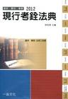 現行考銓法典-2012國考.實務法律工具書[2011年8月/4版/C0007]