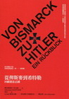 從俾斯麥到希特勒回顧德意志國