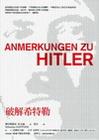 破解希特勒-左岸人物131