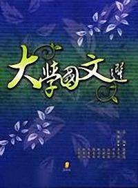 大學國文選 1LL08