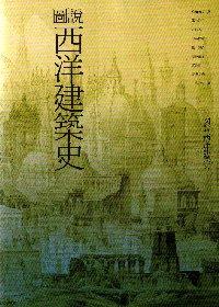 圖說西洋建築史-藝術叢書FI2002