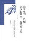 晚清報刊、性別與文化轉型-夏曉虹選集