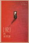 愛的預習課-故事盒子6/25