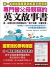 專門替父母親寫的英文故事書:第一本專利英文學習書結合「親子共讀、兒童教養」(附1 MP3)