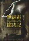 無線電擒兇記:謀殺與發明交織的世紀驚奇-非小說02