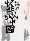 誰在收藏中國-非小說03