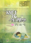 幼兒生理學[2007年11月/3版]