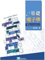基礎電子學[2009年9月2版]
