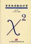 實用無母數統計學 [2版]