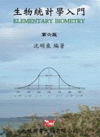 生物統計學入門[6版/2014年8月]