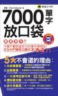7000單字放口袋(附防水書套)(附MP3)