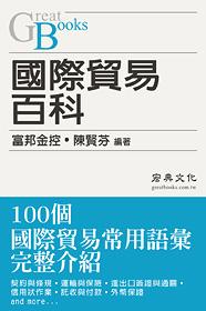 國際貿易百科-金融百科