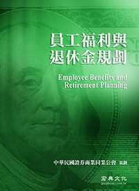 員工福利與退休金規劃