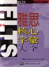 IELTS雅思核心字彙大全(1CD-ROM+1MP3)