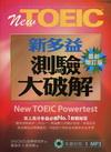 New TOEIC新多益測驗大破解-(試題本&解題本)(1MP3)[2011年7月最新增訂版]