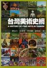 台灣美術史綱
