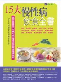 15大慢性病飲食全書-健康飲食13