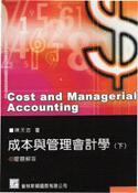 成本與管理會計學(下)習題解答(95/11)