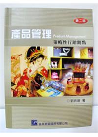 產品管理-策略性行銷觀點(96/3 2版)