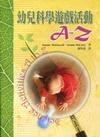 幼兒科學遊戲活動A-Z(95/7)