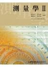 測量學(Ⅱ)工職用書(95/3 2版)