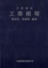工業配電-新版20/E