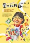 愛的料理師-讓孩子天天喜歡上學的神奇法寶