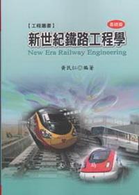新世紀鐵路工程學:基礎篇