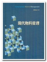 現代物料管理(2版)96.01