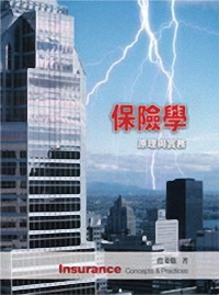 保險學:原理與實務(5版)(范)