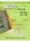 統計學STATISTITICS 96/07-2E楊維寧