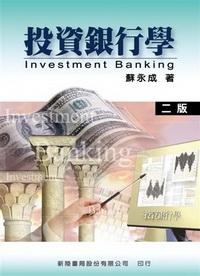 投資銀行學 2/E