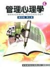 管理心理學 4版 98/9專櫃