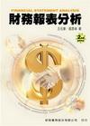 財務報表分析[2010年3月/2版]