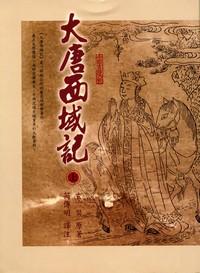 大唐西域記(上冊)(95/6 2版)