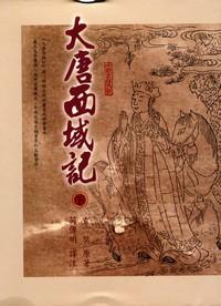 大唐西域記(下冊)(95/6 2版)