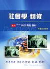社會學精修(高普考)KQ76