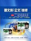 國文科(公文)精修-公職考試KP06