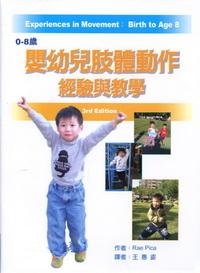 0-8歲嬰幼兒肢體動作經驗與教學 3/E