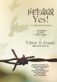 向生命說Yes!一位心理醫師在奧茲維茲集中營的歷劫記