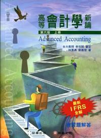 高等會計學新論(含習題解答)6版/[2010年8月]