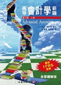 高等會計學新論-含習題解答(上冊)[7版/2013年8月]
