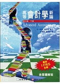 高等會計學新論-含習題解答(下冊)[7版/2014年3月]