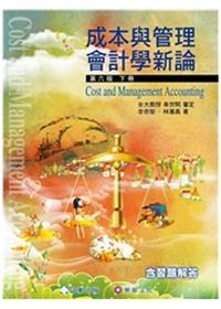 成本與管理會計學新論(下冊)[6版/2015年7月]