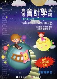 高等會計學新論 第八版(上冊)