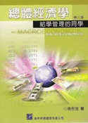 總體經濟學-給學管理的同學(第三版)