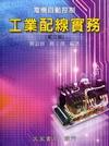 電機自動控制工業配線實務二版(軟精)