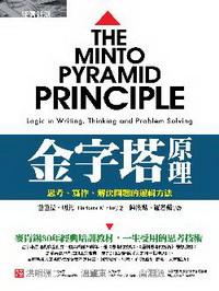 金字塔原理-思考.寫作.解決問題的邏輯方法(軟精)
