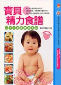 寶貝精力食譜 0至2歲寶寶副食品
